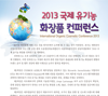 2013 국제 유기농 화장품 컨퍼런스<br>International Organic Cosmetic Conference 2013